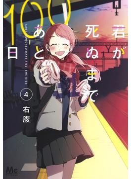 君が死ぬまであと100日 4 (マーガレットコミックス)(マーガレットコミックス)
