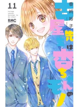 古屋先生は杏ちゃんのモノ 11 (りぼんマスコットコミックス)(りぼんマスコットコミックス)