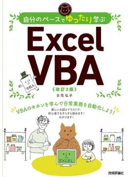 自分のペースでゆったり学ぶExcel VBA 改訂2版