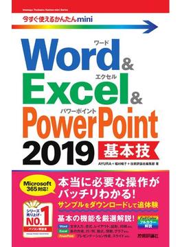 Word & Excel & PowerPoint 2019基本技