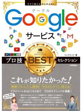 Googleサービスプロ技BESTセレクション