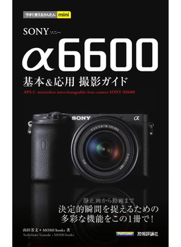 SONY α6600基本&応用撮影ガイド