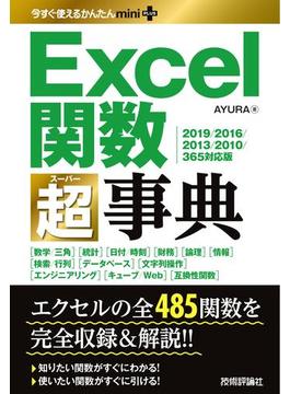 Excel関数超事典 2019/2016/2013/2010/365対応版