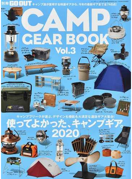 GO OUT CAMP GEAR BOOK Vol.3 使ってよかった、キャンプギア。2020