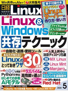 日経Linux2020年5月号