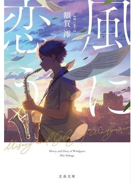 風に恋う(文春文庫)