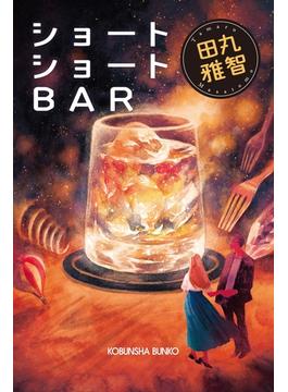 ショートショートBAR(光文社文庫)