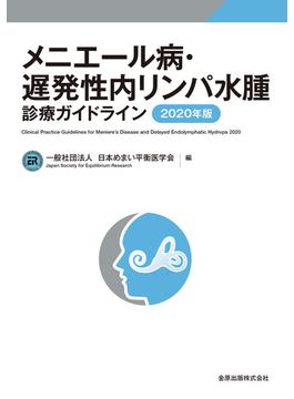 メニエール病・遅発性内リンパ水腫診療ガイドライン 2020年版