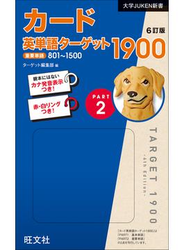 カード英単語ターゲット1900 6訂版 Part2