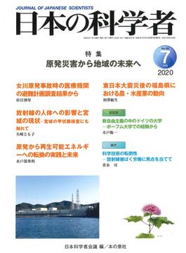 日本の科学者 Vol.55No.7(2020−7) 原発災害から地域の未来へ