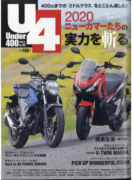 Under (アンダー) 400 2020年 06月号 [雑誌]