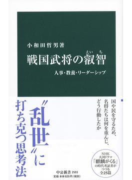 戦国武将の叡智 人事・教養・リーダーシップ(中公新書)