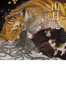 山月記 (乙女の本棚)