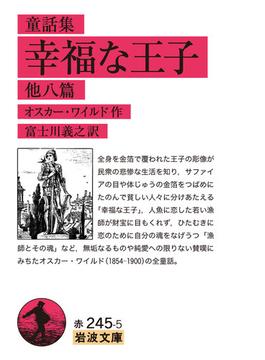 幸福な王子 童話集 他八篇(岩波文庫)