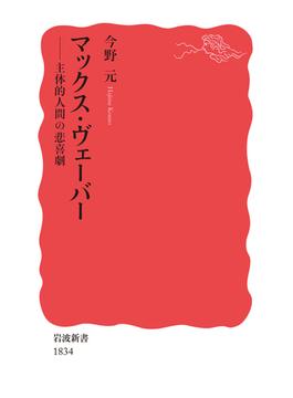 マックス・ヴェーバー 主体的人間の悲喜劇(岩波新書 新赤版)