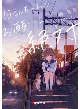 日和ちゃんのお願いは絶対(電撃文庫)