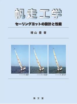帆走工学 セーリングヨットの設計と性能