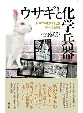ウサギと化学兵器 日本の毒ガス兵器開発と戦後