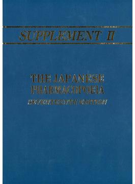 英文版 第十七改正日本薬局方 第二追補 ―Supplement II to the Japanese Pharmacopoeia, 17th Edition (Supplement II to JP XVII)
