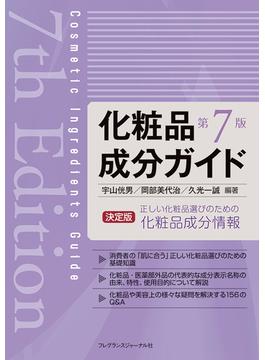 化粧品成分ガイド 第7版