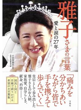 雅子さまの言葉 愛と涙の27年
