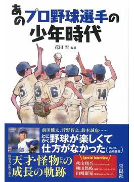 あのプロ野球選手の少年時代