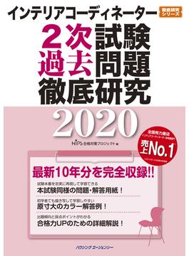 インテリアコーディネーター2次試験 過去問題徹底研究2020