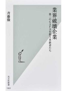 業界破壊企業 第二のGAFAを狙う革新者たち(光文社新書)