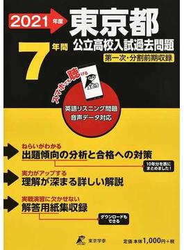 東京都公立高校入試過去問題 2021年度