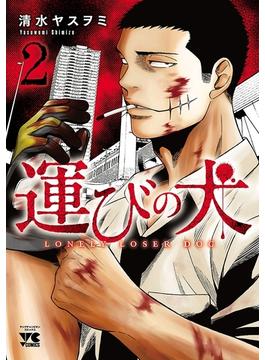 運びの犬 2(ヤングチャンピオン・コミックス)