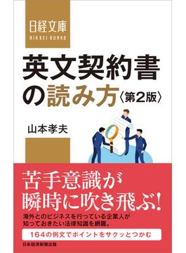 英文契約書の読み方 第2版(日経文庫)