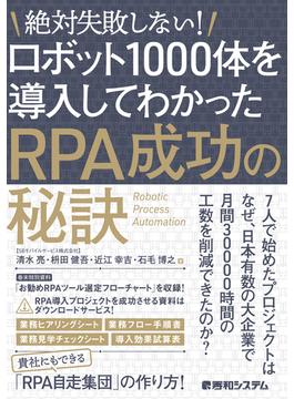 絶対失敗しない!ロボット1000体を導入してわかったRPA成功の秘訣