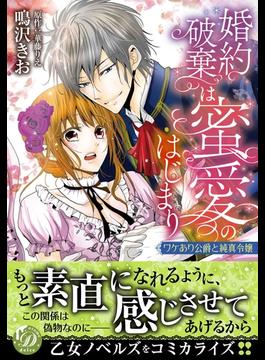婚約破棄は蜜愛のはじまり~ワケあり公爵と純真令嬢~(乙女ドルチェ・コミックス)