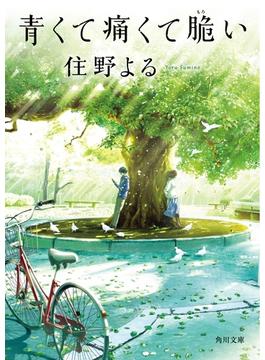 青くて痛くて脆い(角川文庫)