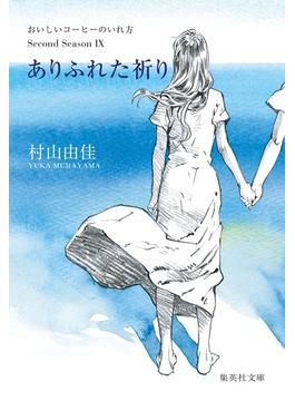ありふれた祈り(集英社文庫)