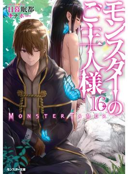 モンスターのご主人様(16) (モンスター文庫)