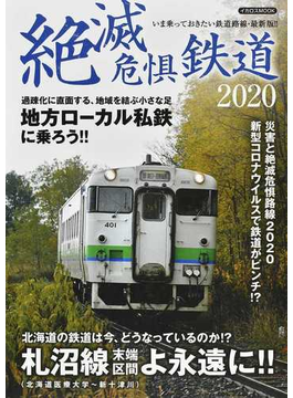 絶滅危惧鉄道 2020 札沼線末端区間よ永遠に!!/地方ローカル私鉄に乗ろう!!(イカロスMOOK)