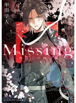 Missing 神隠しの物語(メディアワークス文庫)