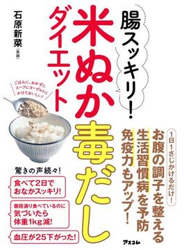 かけるだけ! 米ぬかダイエット