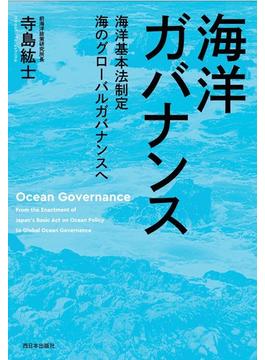 海洋ガバナンス 海洋基本法制定 海のグローバルガバナンスへ