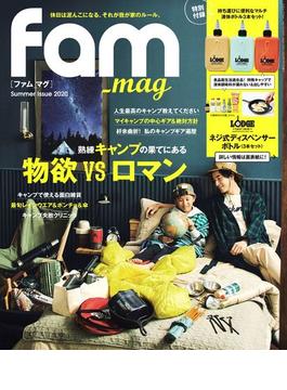 fam_mag Summer Issue2020(三才ムック)