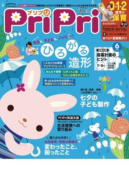 PriPri プリプリ 2020年6月号(PriPri)