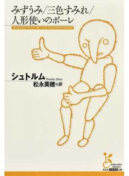 みずうみ/三色すみれ/人形使いのポーレ(光文社古典新訳文庫)