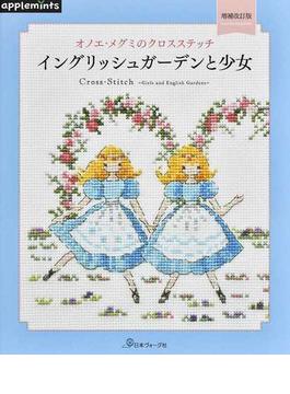 イングリッシュガーデンと少女 オノエ・メグミのクロスステッチ 増補改訂版