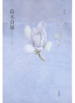 句集 うたの祷り  角川俳句叢書 日本の俳人100