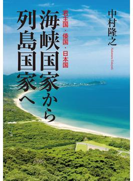 海峡国家から列島国家へ 君主国・倭国・日本国