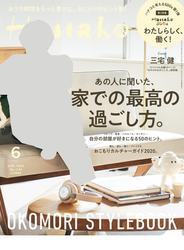 Hanako 2020年 6月号 [あの人に聞いた、家での最高の過ごし方。](Hanako)