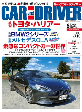 CAR and DRIVER 2020年6月号