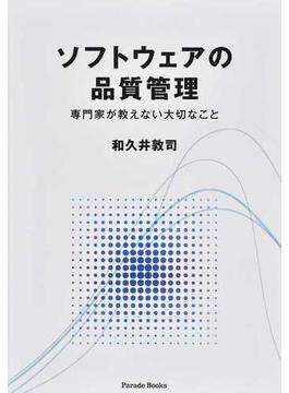 ソフトウェアの品質管理 専門家が教えない大切なこと(Parade books)