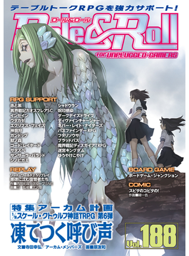 Role&Roll Vol.188
